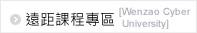 遠距課程專區 Wenzao Cyber University